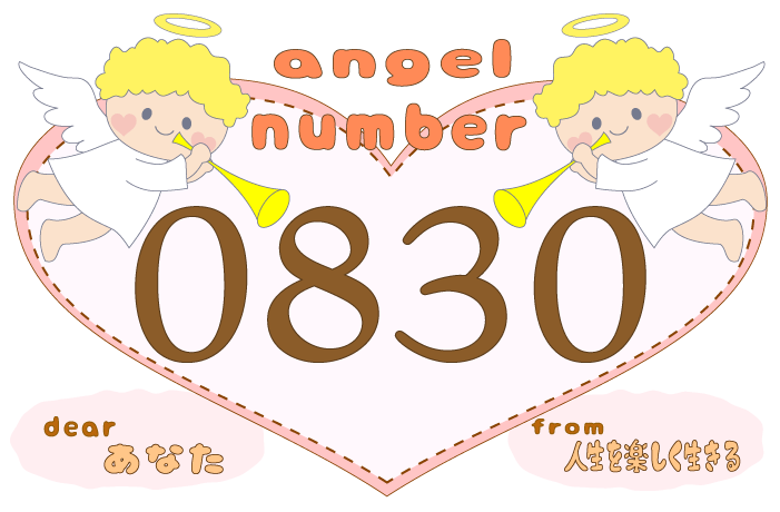 数字の0830と天使が描かれているイラスト
