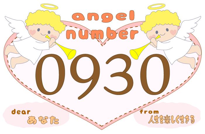 数字の0930と天使が描かれているイラスト