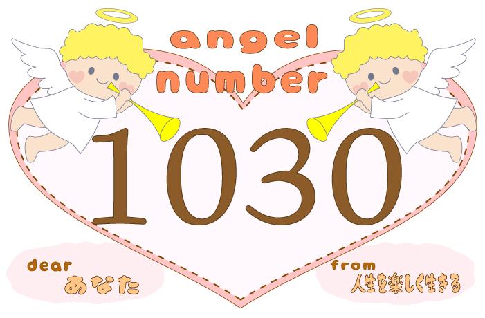 数字の1030と天使が描かれているイラスト