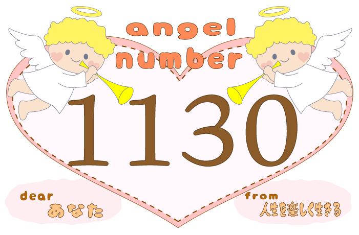 数字の1130と天使が描かれているイラスト
