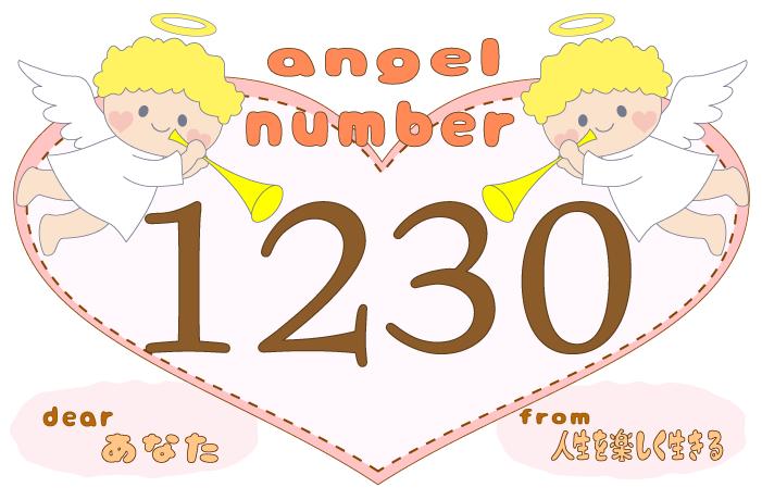 数字の1230と天使が描かれているイラスト