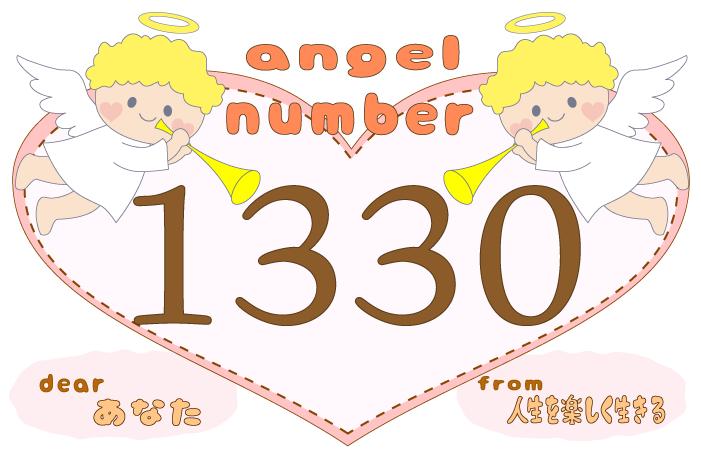 数字の1330と天使が描かれているイラスト