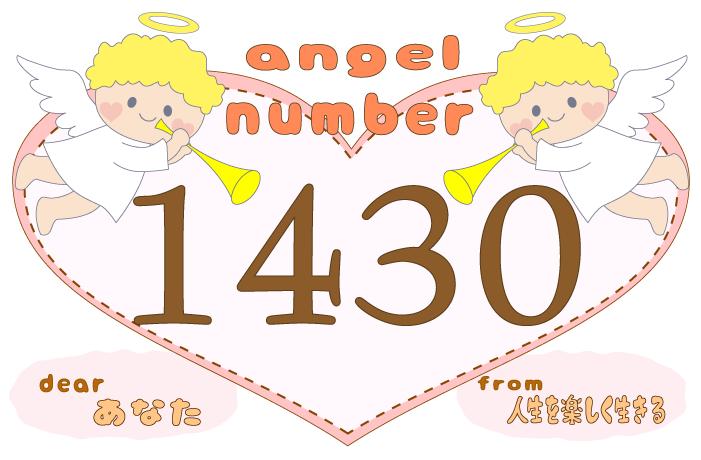 数字の1430と天使が描かれているイラスト