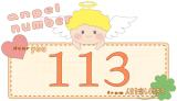 数字の113と天使が描かれているイラスト