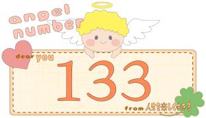 数字の133と天使が描かれているイラスト