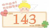 数字の143と天使が描かれているイラスト