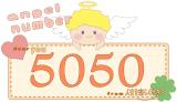 数字の5050と天使が描かれているイラスト