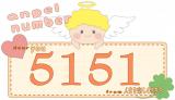 数字の5151と天使が描かれているイラスト