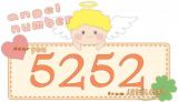数字の5252と天使が描かれているイラスト