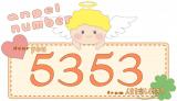 数字の5353と天使が描かれているイラスト