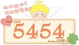 数字の5454と天使が描かれているイラスト