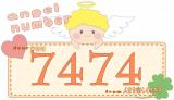 【7474】のエンジェルナンバーの意味・恋愛「確信をもって進んで」