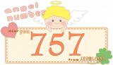 【757】のエンジェルナンバーの意味・恋愛「人生をより良くすることに成功している」