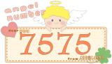 【7575】のエンジェルナンバーの意味・恋愛は「良くするためのプロセス」
