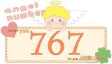【767】のエンジェルナンバーの意味・恋愛「成功を信じる気持ち」