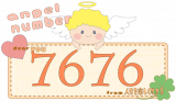 【7676】のエンジェルナンバーの意味・恋愛「大いなる恵みが届く」