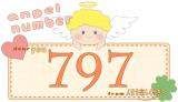 【797】のエンジェルナンバーの意味・恋愛「人生の目的へのプロセス」