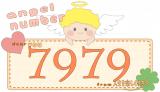 【7979】のエンジェルナンバーの意味・恋愛「宇宙の意志が届いている」