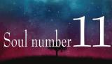 ソウルナンバー【11】の使命・運勢・特徴・性格・適職・恋愛・結婚・相性を解説