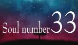 ソウルナンバー【33】の使命・運勢・特徴・性格・適職・恋愛・結婚・相性を解説