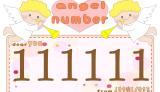 【111111】のエンジェルナンバーの意味・恋愛は「願いは瞬く間に現実に」