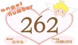 【262】のエンジェルナンバーの意味・恋愛は「未来を信じることで不安は消える」