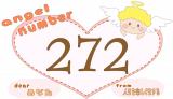 【272】のエンジェルナンバーの意味・恋愛は「信じる気持ちは望みを現実に引き寄せる」