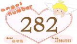 【282】のエンジェルナンバーの意味・恋愛は「信じた者だけが成功という称号を得られる」