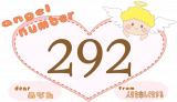 【292】のエンジェルナンバーの意味・恋愛は「使命を探すのも生きる意味」
