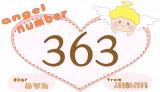 【363】のエンジェルナンバーの意味・恋愛は「良い流れを受け取っている」