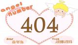 【404】のエンジェルナンバーの意味・恋愛は「決断時は神の思考を中心に置いて」