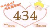 【434】のエンジェルナンバーの意味・恋愛は「今のあなたに必要不可欠なこと」