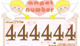 【444444】のエンジェルナンバーの意味・恋愛は「奇跡的な数字との出会いです」