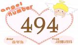 【494】のエンジェルナンバーの意味・恋愛は「決断し使命に向けて出発して」