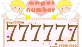 【777777】のエンジェルナンバーの意味・恋愛は「正しい選択を祝福している奇跡の数字との出会い」