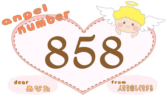 エンジェル ナンバー 858