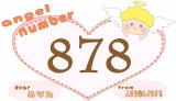 【878】のエンジェルナンバーの意味・恋愛は「富への願いが現実になっていく道の途中」