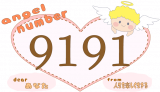 【9191】のエンジェルナンバーの意味・恋愛は「願いが現実になりつつある」