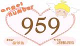 【959】のエンジェルナンバーの意味・恋愛は「使命に積極的に」