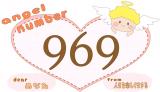 【969】のエンジェルナンバーの意味・恋愛は「宇宙からの愛を信じて」