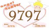 【9797】のエンジェルナンバーの意味・恋愛は「あなたはヒーロー」