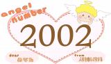 【2002】のエンジェルナンバーの意味・恋愛は「自分を強く信じてください」