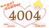 【4004】のエンジェルナンバーの意味・恋愛は「努力は決して裏切らない」