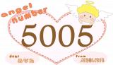 【5005】のエンジェルナンバーの意味・恋愛は「変化を求め続けて」