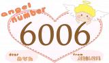 【6006】のエンジェルナンバーの意味・恋愛は「自分の可能性を信じて」