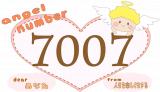 【7007】のエンジェルナンバーの意味・恋愛は「あなたの行動が奇跡を引き寄せた」