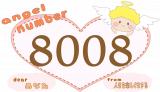 【8008】のエンジェルナンバーの意味・恋愛は「良い流れが始まった」