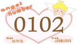 【0102】のエンジェルナンバーの意味・恋愛は「自信を持って人生の大冒険を進んで」