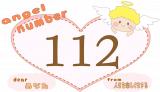 【112】のエンジェルナンバーの意味・恋愛は「あなたの思考が引き寄せる」