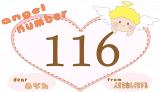 【116】のエンジェルナンバーの意味・恋愛は「執着心はあなたを縛り付ける鎖」